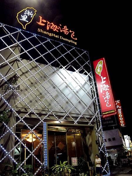 00_2_浙里上海湯包 店面一景