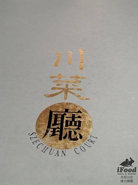 00_1_川菜廳 menu