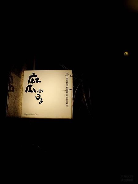 00_1_麻瓜小日子 店面一景-2
