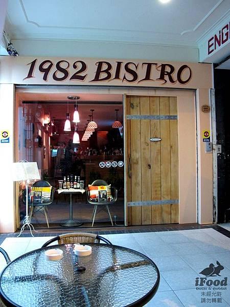 00_1_1982 Bistro店面一景-2