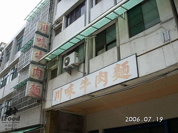 00_1_川味牛肉麵 外觀-1