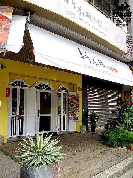 00_1_新加坡小館 店面一景-1