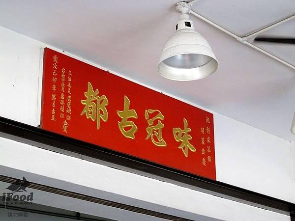 01_劉家菜粽 店面一景-3.JPG