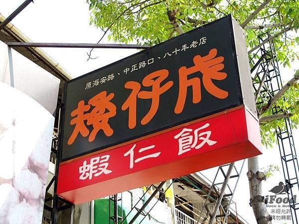 01_矮子成蝦仁飯 店面一景-2.JPG