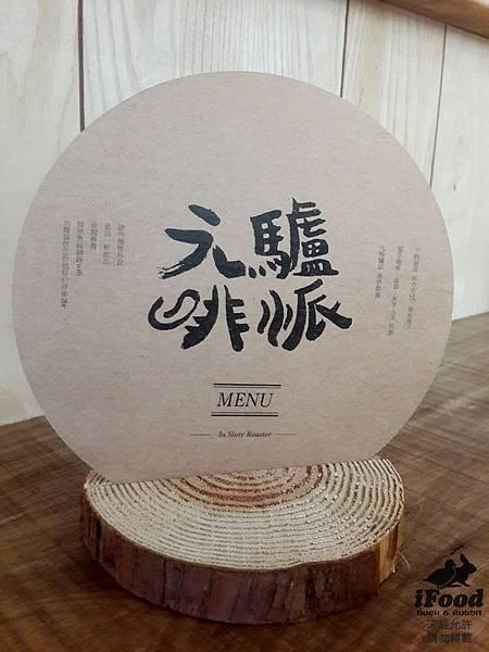 00_3_元咖驢派 menu-1.jpg