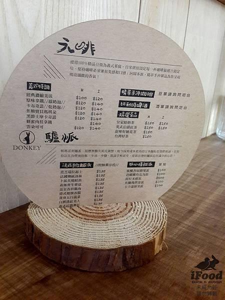 00_3_元咖驢派 menu-2.jpg