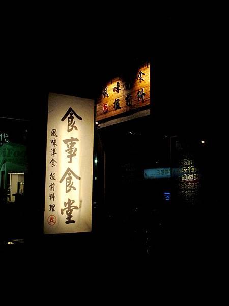 00_1_食事食堂 店面一景-1.jpg