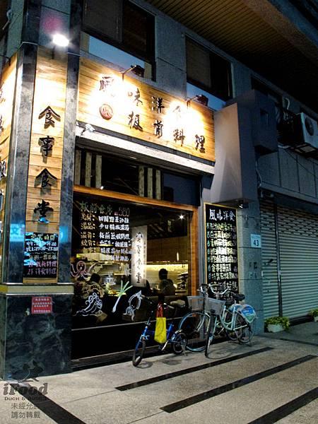 00_1_食事食堂 店面一景-3.jpg