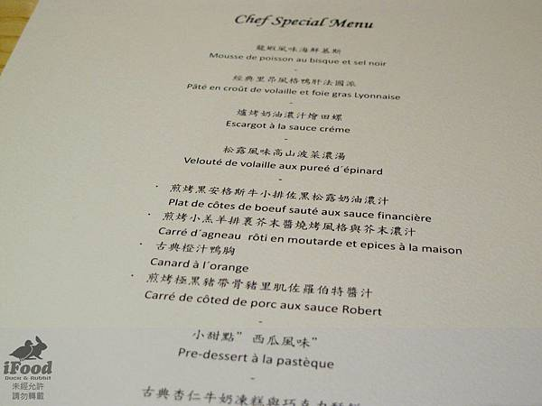 00_4_Bon BonChef Special Menu-2.JPG