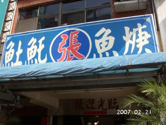 01_張 土魠魚焿 招牌.jpg
