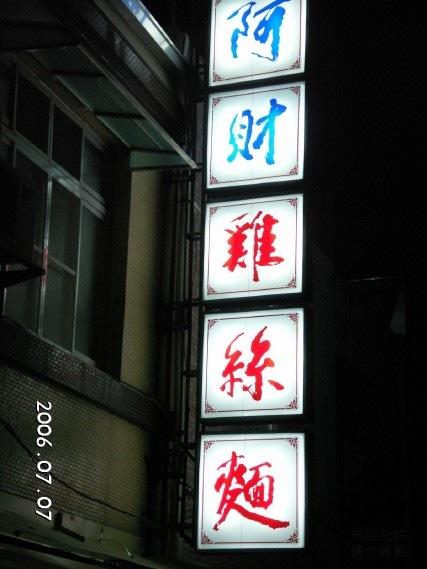 00_阿財雞絲麵-1_招牌.jpg
