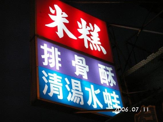 00_阿將米糕-1_清湯水蛙招牌.jpg