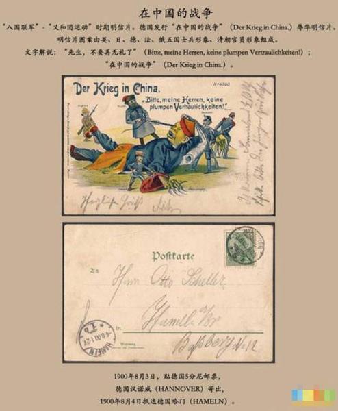 外國明信片-中國的戰爭