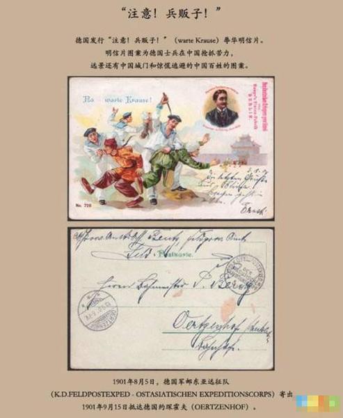 外國明信片-注意兵販子