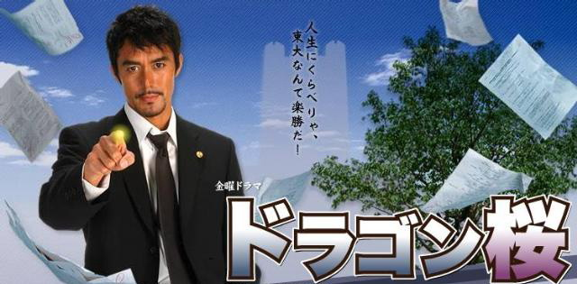 r_dragonzakura1.jpg