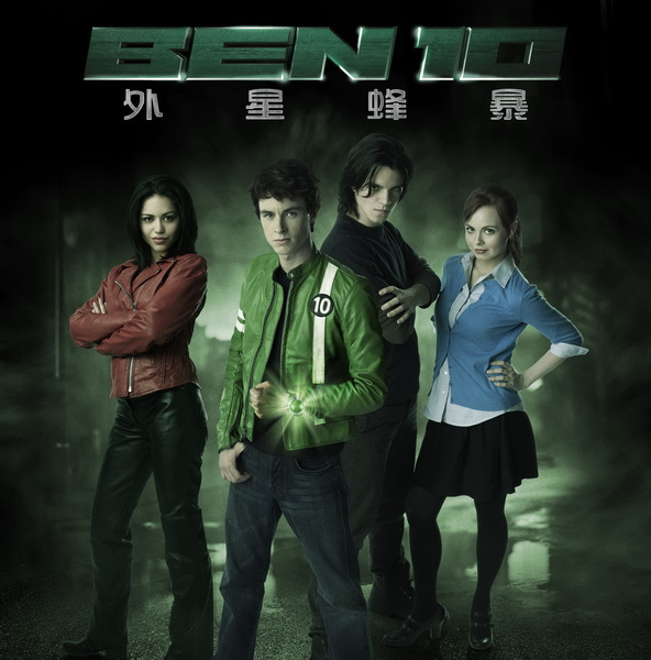 Ben10AS_Group.jpg