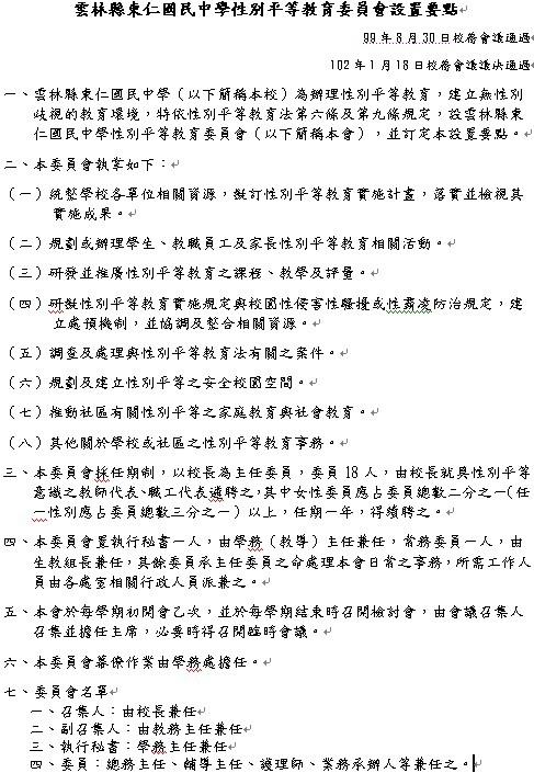 01性別平等委員會設置要點1.jpg