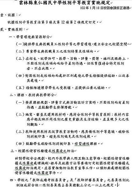 04性別平等教育實施規定1.jpg
