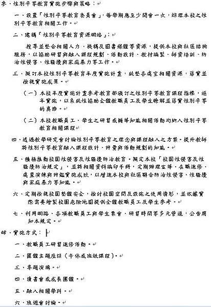 04性別平等教育實施規定2.jpg