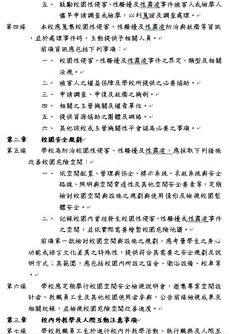 05防治實施規定2.jpg