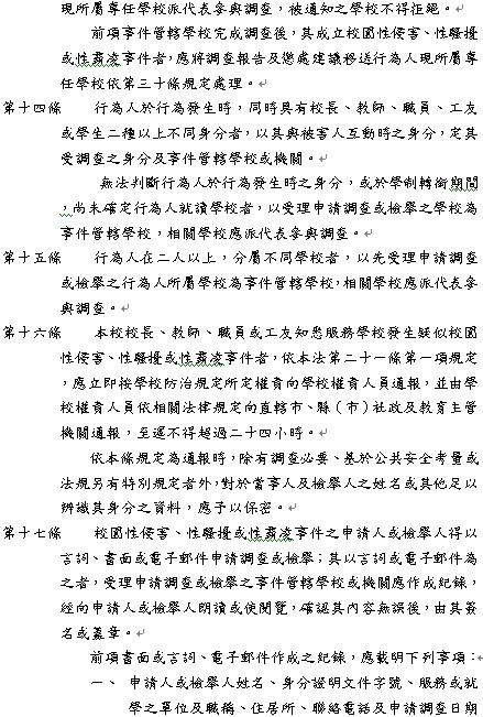 05防治實施規定4.jpg