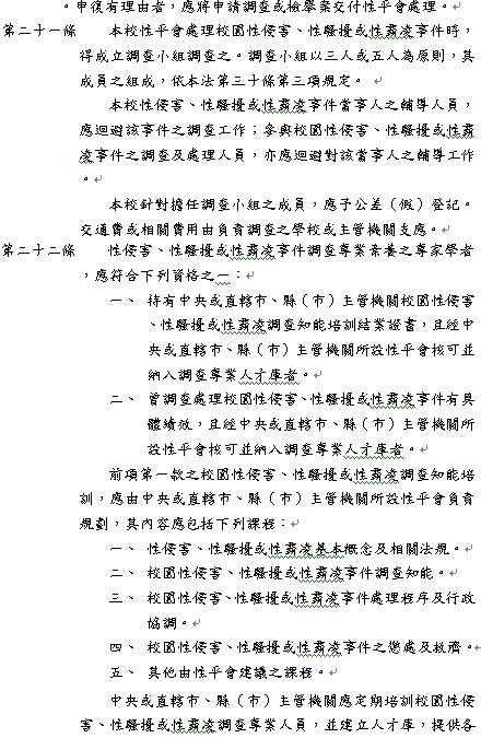 05防治實施規定6.jpg