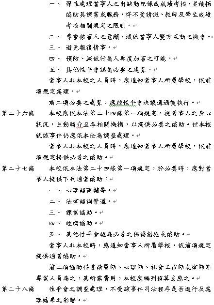05防治實施規定8.jpg