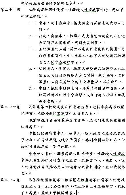 05防治實施規定7.jpg