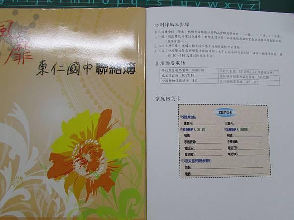 防詐騙等各聯絡電話.JPG