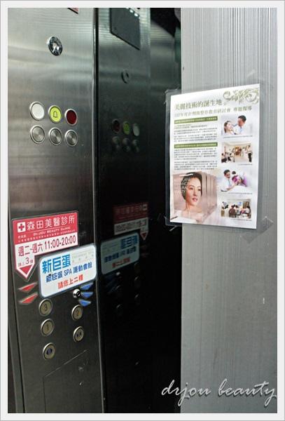 森田美醫診所9