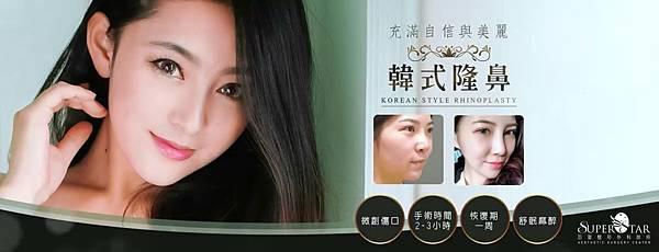 三段式隆鼻,韓式隆鼻