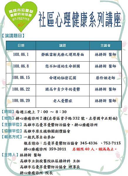 6月社區講座.JPG