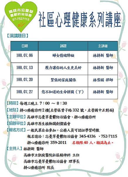 7月社區講座.JPG