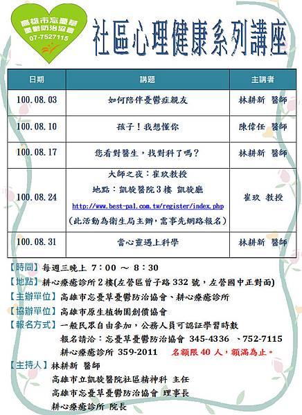 8月社區講座.JPG