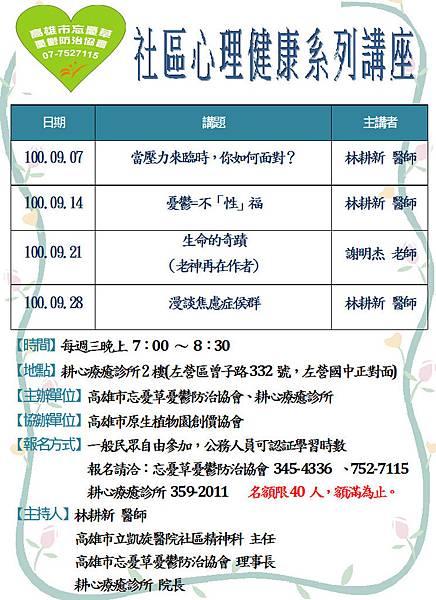 9月社區講座.JPG