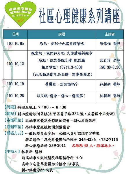 10月社區講座.JPG