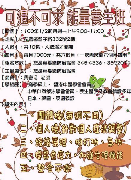 能量養生班2012.JPG
