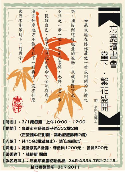 100年忘憂讀書會.JPG