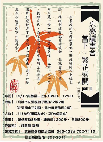 100年忘憂讀書會PART II.JPG