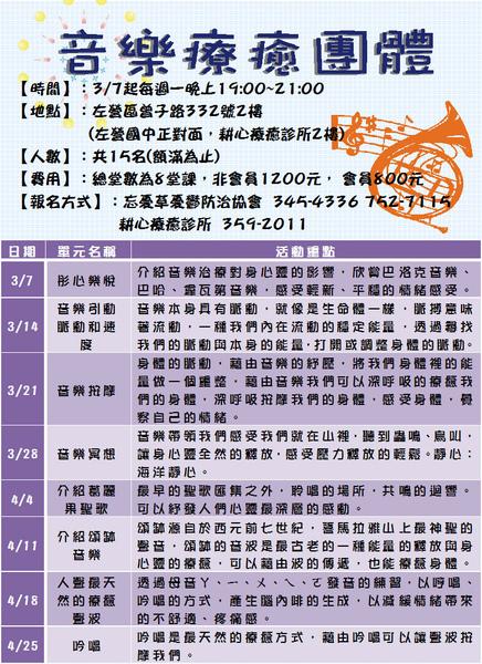 100年音樂療癒.JPG