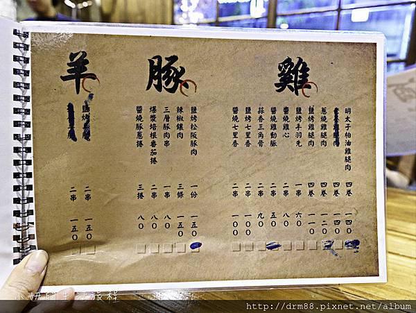 台北燒肉 燒貨串 丼 酒-7.jpg