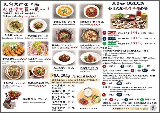 哈瓦菜單1.jpg