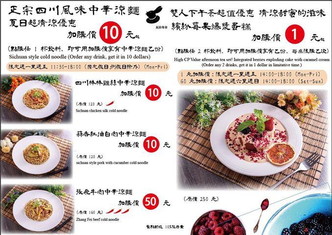 哈瓦菜單2.jpg