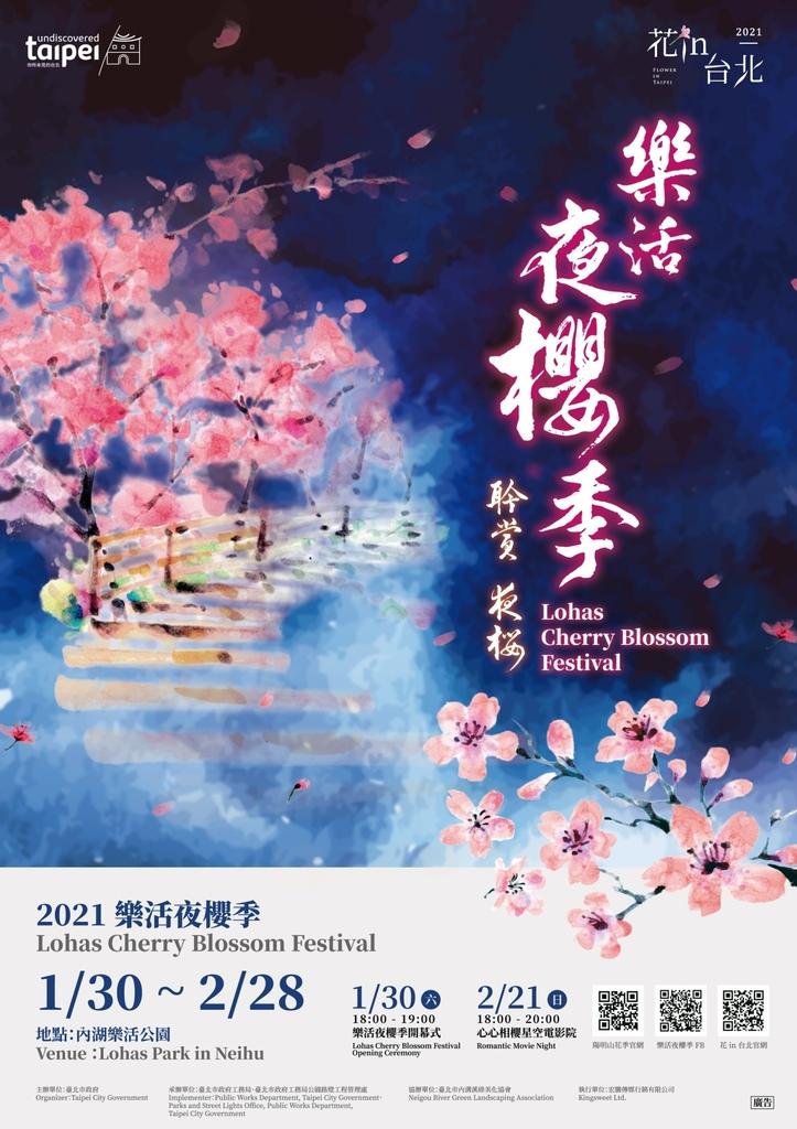 內湖櫻花季.jpg