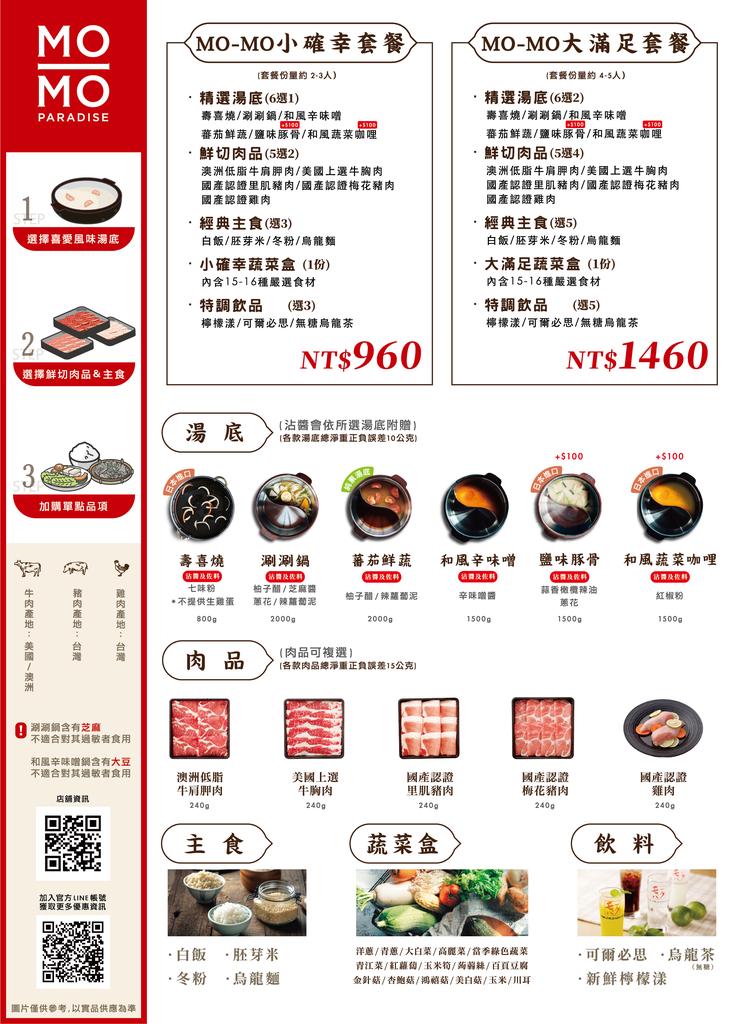 MOMO外帶生食餐介紹DM_202107_v2_ok_外框01.png