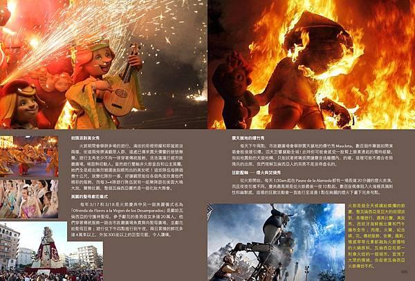 火節原排版頁2.jpg