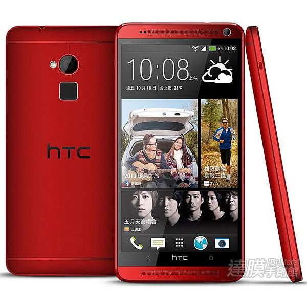 HTC-One-Max-red-color.jpg