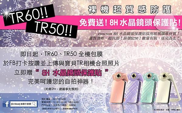 tr60sale.jpg