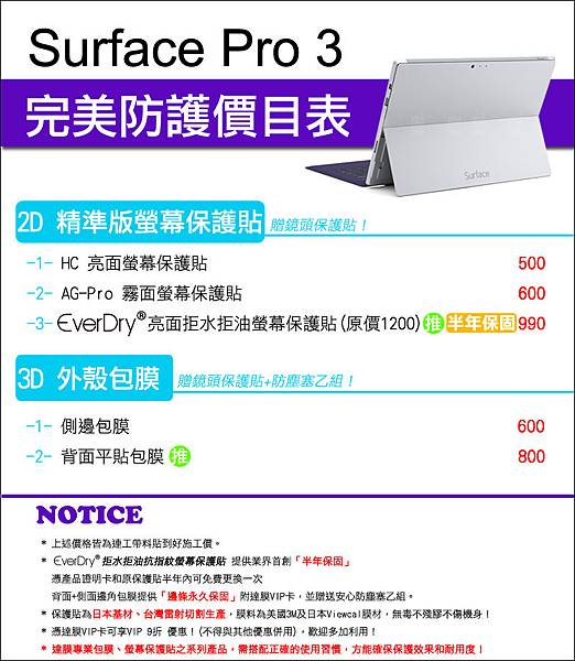 surfacepro3price
