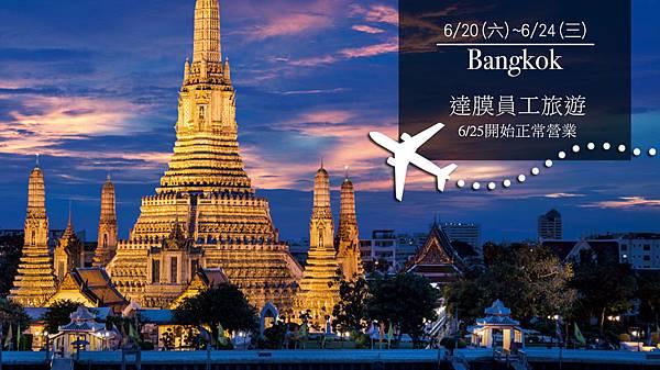 泰國員工旅遊